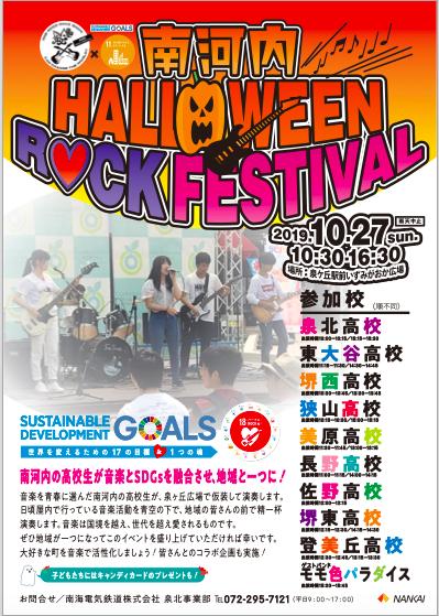 軽音楽部が10月27日泉ヶ丘駅前いずみがおか広場にて南河内ロック